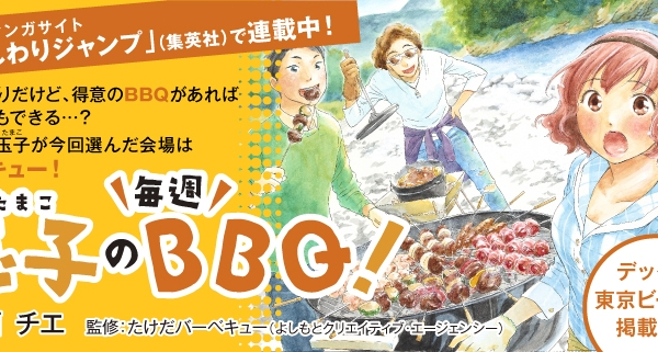 玉子の毎週BBQスライダー_754×320 (1)