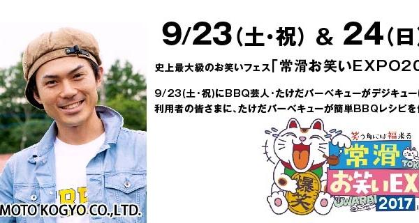 2017_tokonameowaraiEXPO-01