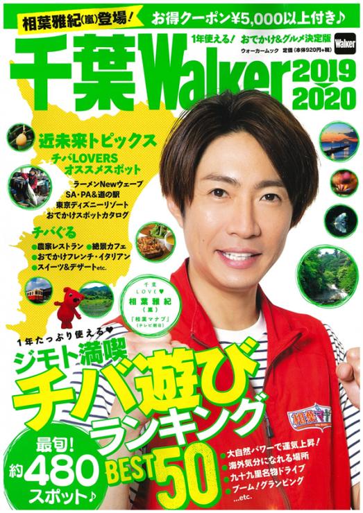 千葉Waker 2019.6.14発行-1_R