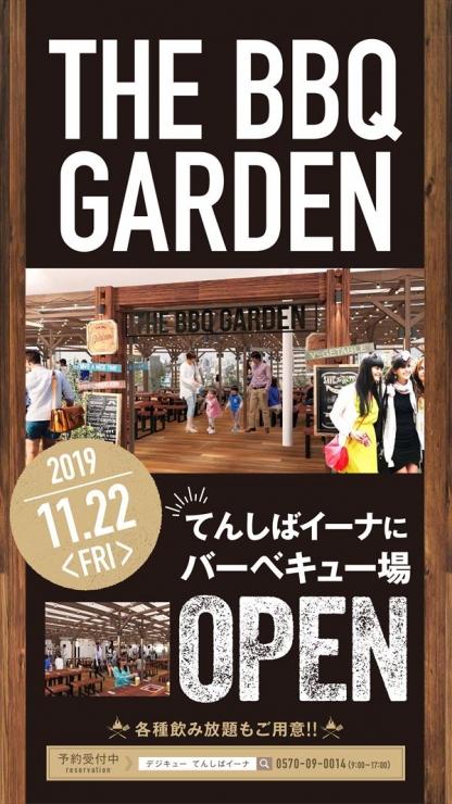 2019_tenshiba_signage_1920×1080-1_R