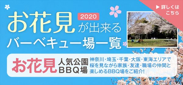 2020_ohanami_banner_W640H300_R