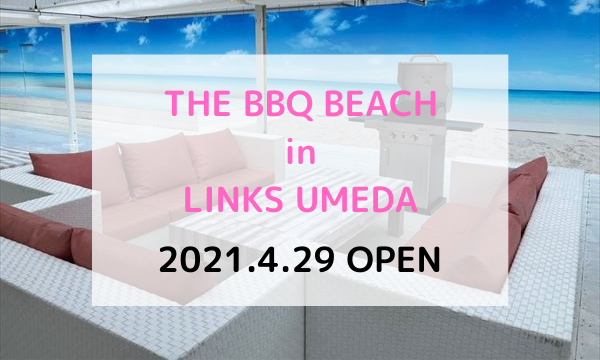 THE BBQ BEACH in LINKS UMEDA