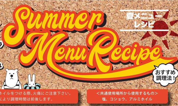 2019_summer_recipe-2_R