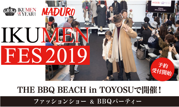 2019_toyosu_ikumen_lets