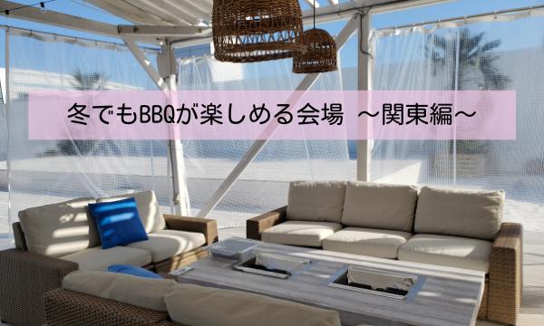 冬でもBBQが楽しめる会場 ~関東編~